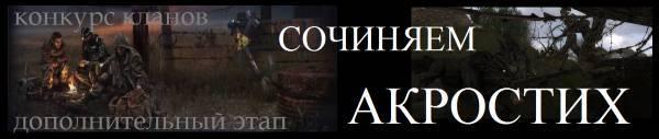 Сочиняем акростих (дополнительный этап конкурса кланов)
