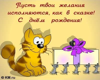 поздравления с днем рождения картинки: