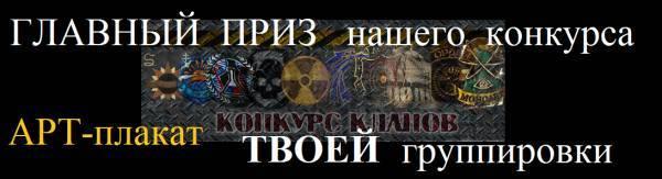 АРТ-плакат ТВОЕЙ группировки (галерея арт-плакатов - конкурс кланов)