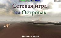 Сетевая игра Острова Зов Припяти