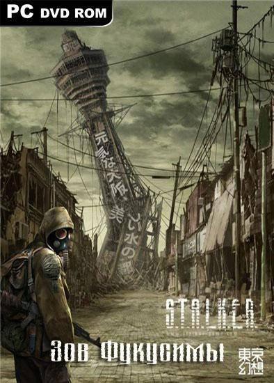 S.T.A.L.K.E.R: Зов Фукусимы (2011/RUS)