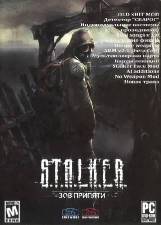 S.T.A.L.K.E.R.: Зов Припяти (Сборник Модов)